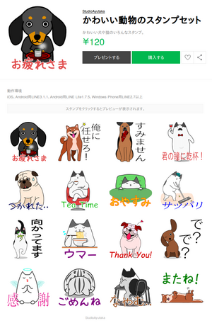 Line_store2_2
